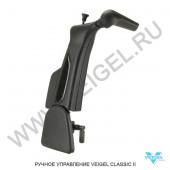 Veigel Classic II