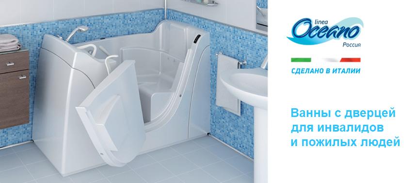 Ванны для инвалидов и пожилых людей